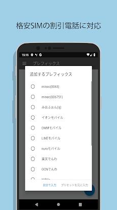 電話帳 & 電話アプリ Quick電話のおすすめ画像4