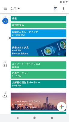 Googleカレンダーのおすすめ画像1