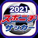 スポニチサッカー2021 - Androidアプリ