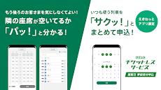 えきねっとアプリ 新幹線・特急列車の予約のおすすめ画像2