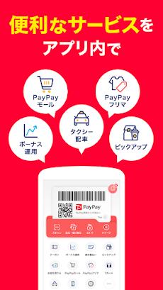 PayPay-ペイペイ(キャッシュレスでスマートにお支払い)のおすすめ画像5