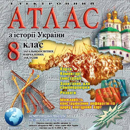 Ukraine History 8th grade For PC Windows (7, 8, 10 and 10x) & Mac Computer