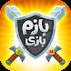 بازم بازی (رقابت آنلاین) - Androidアプリ