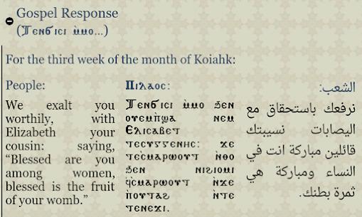 Coptic Reader v2.80 MOD APK [Unlocked] 2