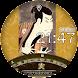 浮世絵時計 - 写楽 - - Androidアプリ