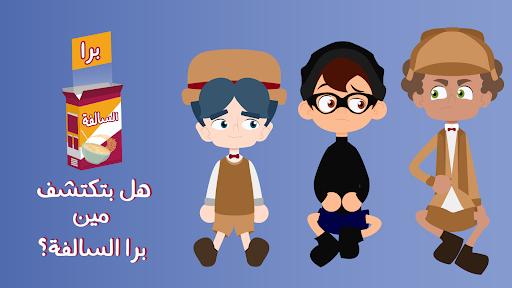 Barrah Alsalfah  screenshots 3