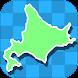 都道府県の位置と形を覚えるアプリ 日本地図の県名クイズで地理を暗記