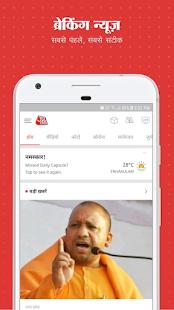 Aaj Tak Live TV News - Latest Hindi India News App 9.37 Screenshots 5