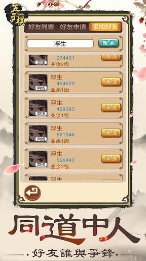 Gomoku Online u2013 Classic Gobang, Five in a row Game 2.10201 screenshots 6