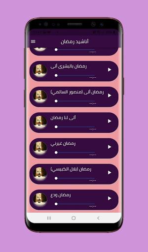 Download اناشيد رمضان 2021 Free For Android اناشيد رمضان 2021 Apk Download Steprimo Com
