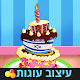 לאפות עוגות - משחק עיצוב והכנת עוגות מקצועי para PC Windows