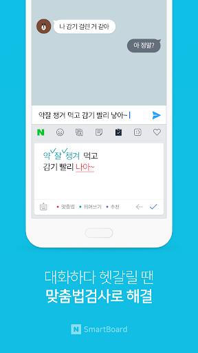 Naver SmartBoard - Keyboard: Search,Draw,Translate 1.0.12 screenshots 6