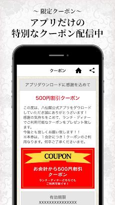 中華料理 八仙閣 公式アプリのおすすめ画像3