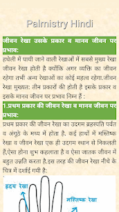 Palmistry Hindi 2