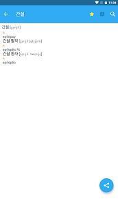 Collins Gem Korean Dictionary Premium Cracked APK 2