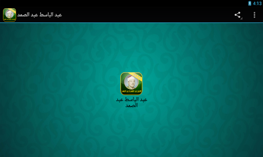 Quran audio - without internet For PC Windows (7, 8, 10, 10X) & Mac Computer Image Number- 8