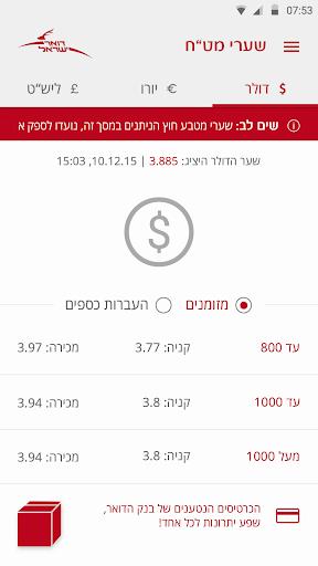 חברת דואר ישראל  screenshots 1