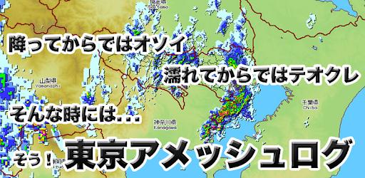アメッシュ 東京