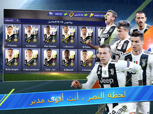 Ultimate Football Club-u0627u0644u0628u0637u0644 1.0.1300 screenshots 9