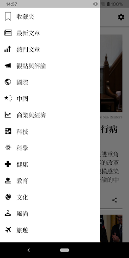 NYTimes - Chinese Edition 2.0.5 Screenshots 6