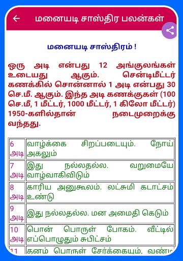 Tamil Calendar 2021 Tamil Calendar Panchangam 2021 6.4 Screenshots 16