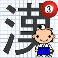 なぞり書き3年生漢字