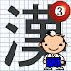 なぞり書き3年生漢字 - Androidアプリ