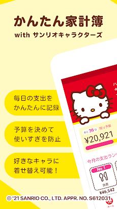 かんたん家計簿 with サンリオキャラクターズのおすすめ画像1