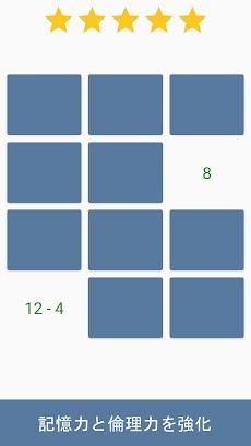 数学のゲーム - 脳のトレーニング、数学の練習のおすすめ画像4