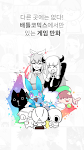 screenshot of 배틀코믹스 – 덕심자극 웹툰, 게임만화!