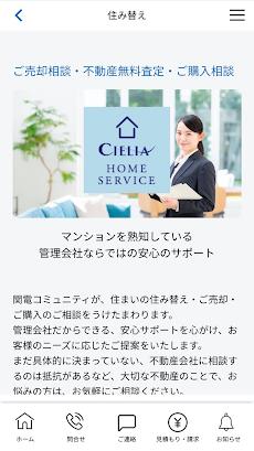 関電不動産開発 ホームサービス アプリのおすすめ画像5