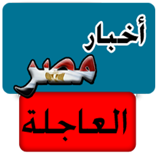 أخبار مصر العاجلة خبر عاجل التطبيقات على Google Play