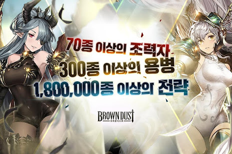 Mod Game 브라운더스트 - 턴제 RPG for Android