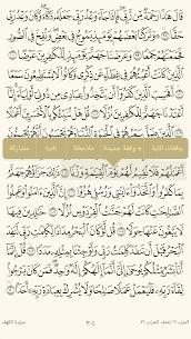 تدارس القرآن 2