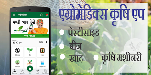AgroMedix-Agriculture & Agro Shop App For Farmers 1.5.6 screenshots 1
