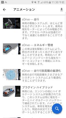 BMW i Driver's Guideのおすすめ画像5