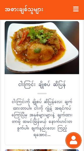 u2764 Burmese Food Lovers u2764  Cooking Burmese Recipes? 2.0.0.4 Screenshots 3