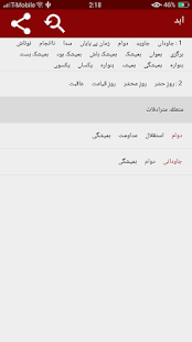 Urdu Thesaurus
