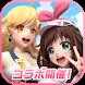 フィギュアストーリー - Androidアプリ