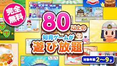 知育アプリ無料 ごっこランド 子供ゲーム・幼児向けゲーム 無料のおすすめ画像1