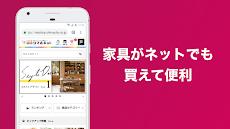 島忠・ホームズアプリのおすすめ画像5