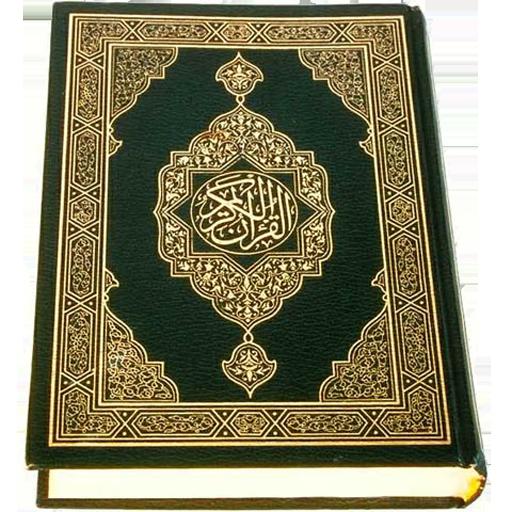 Baixar Al-Quran (Free)