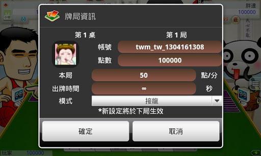 iTW Fantan HD  screenshots 4