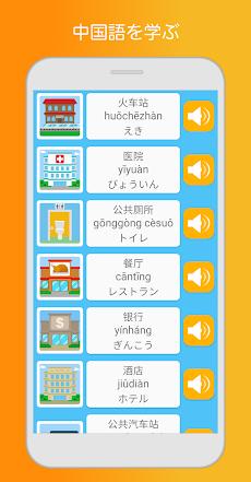 中国語学習と勉強 - ゲームで単語、文法、アルファベットを学ぶのおすすめ画像2