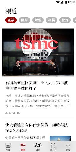 天下雜誌 screenshot 3