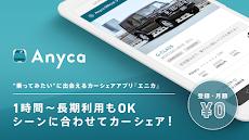 Anyca (エニカ) - 乗ってみたいクルマに出会えるカーシェアアプリで個人間カーシェアリングのおすすめ画像1
