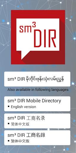 sm3 DIR 6.1.0109 Screenshots 1