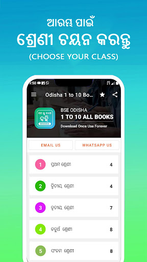 ODISHA 1 TO 10 ALL BOOKS android2mod screenshots 2
