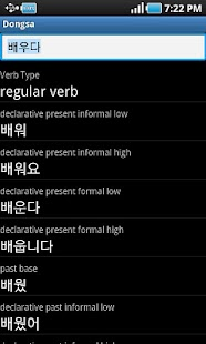 Dongsa Korean Verb Conjugator Screenshot