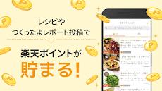 楽天レシピ 人気料理と簡単献立 いつでも無料レシピ検索のおすすめ画像4